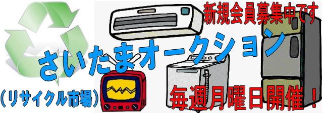 さ い た ま   オーク シ ョ ン      (リサイクル市場)